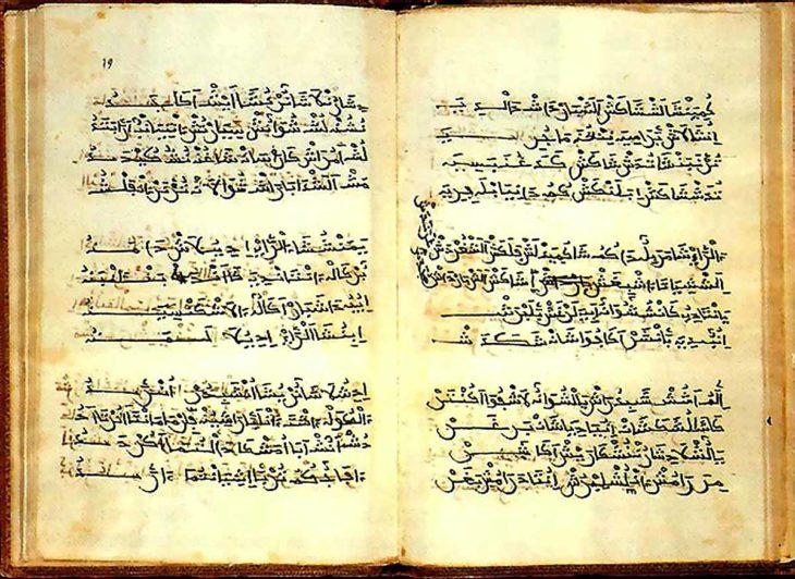 Poema de Yusuf, curiosidades de la Celtiberia
